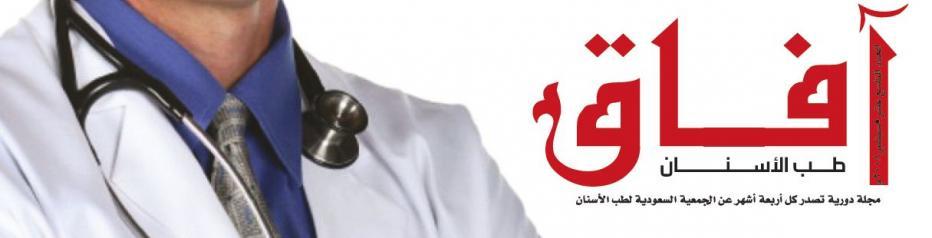 افاق طب الأسنان - مجلة دورية تصدر كل أربعة...